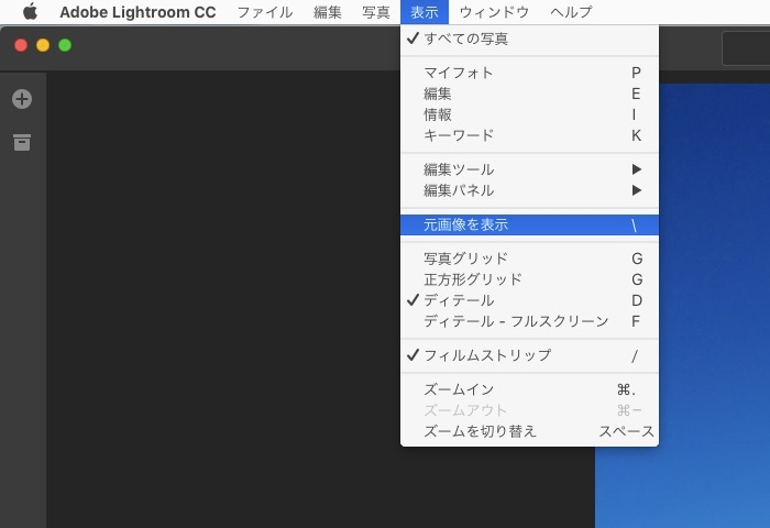 「元画像を表示」のキーボードショートカットはバックスラッシュ