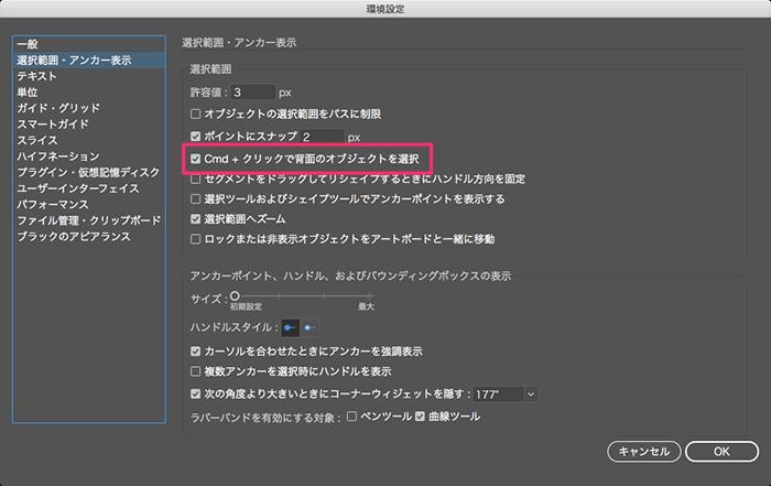 「Cmd+クリックで背面のオブジェクトを選択」にチェック