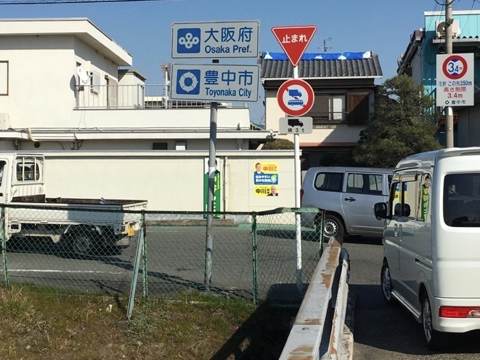 兵庫県尼崎市と大阪府豊中市の境界
