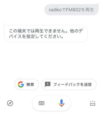 Googleアシスタントスクリーンショット