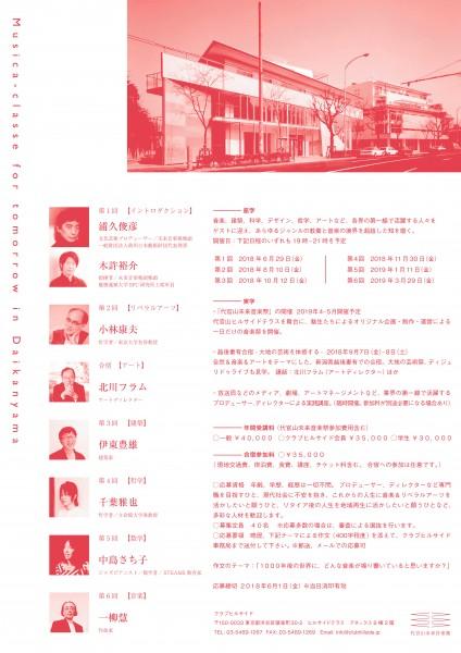 代官山未来音楽塾2