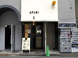 afuri11