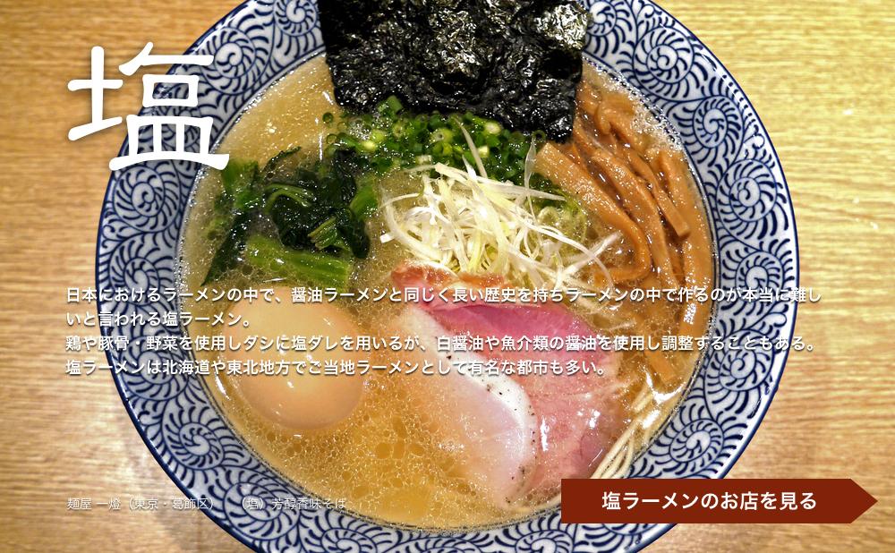 ramen_menu_salt