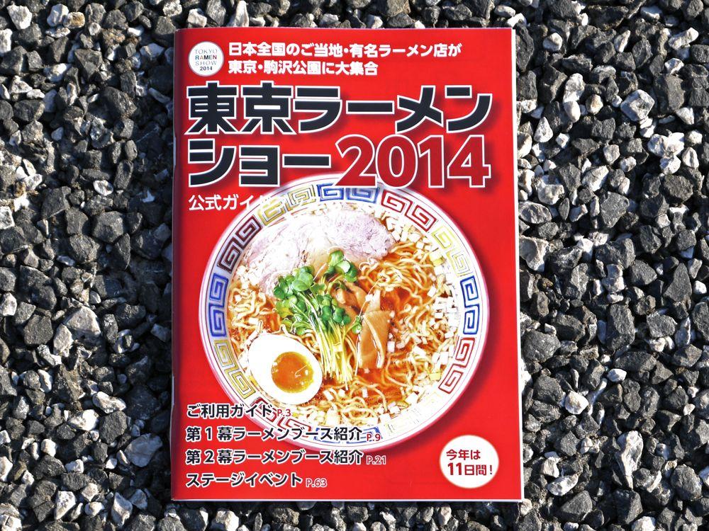 今年もこのイベントが帰ってきた!日本最大級のラーメンフェス開幕『東京ラーメンショー2014』