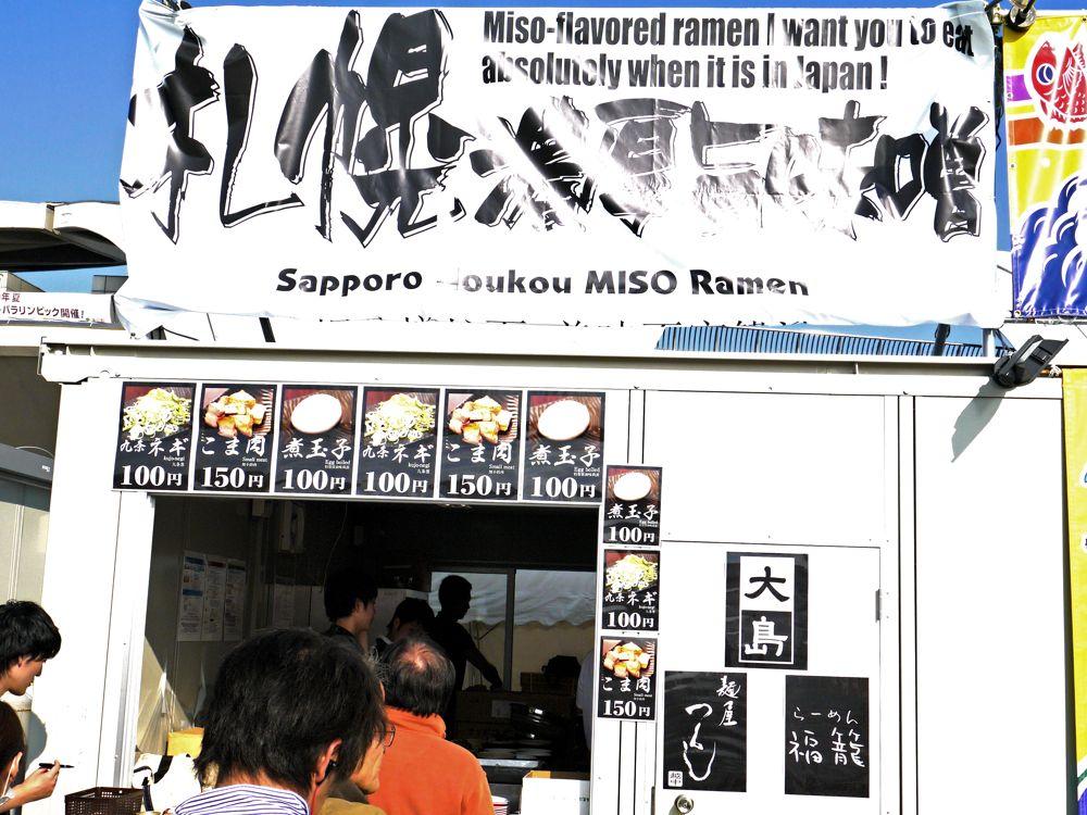 tokyoramenshow1405
