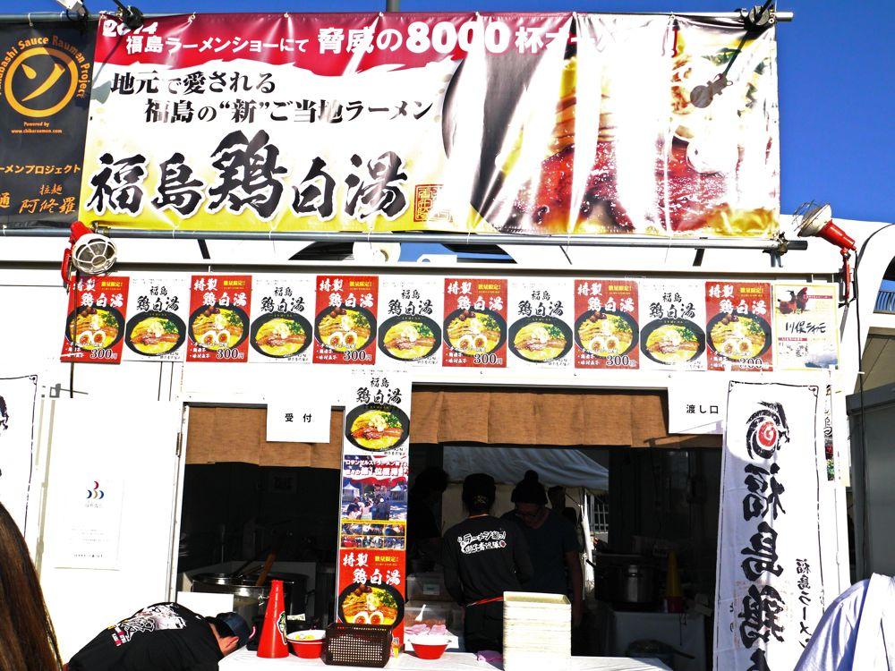 tokyoramenshow1418