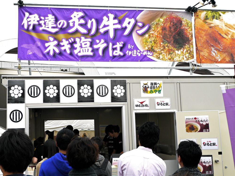tokyoramenshow2014208
