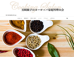 真崎敏子のヨーロッパ家庭料理の会