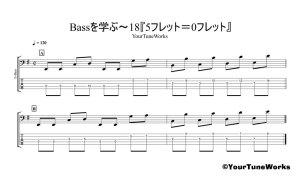 Bassを学ぶ~18『5フレット=0フレット』
