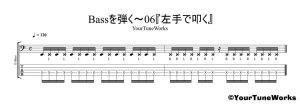 Bassを弾く~06『左手で叩く』