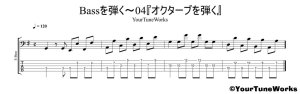 Bassを弾く~04『オクターブを弾く』