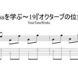 Bassを学ぶ~19『オクターブの位置』