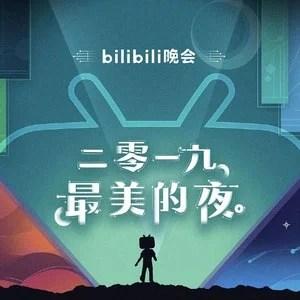 bilibili晚會 二零一九最美的夜 - QQ音樂-千萬正版音樂海量無損曲庫新歌熱歌天天暢聽的高品質音樂平臺!