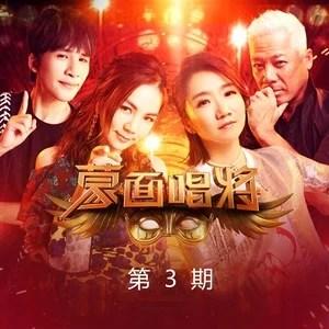 蒙面唱將猜猜猜第二季 第3期 - QQ音樂-千萬正版音樂海量無損曲庫新歌熱歌天天暢聽的高品質音樂平臺!