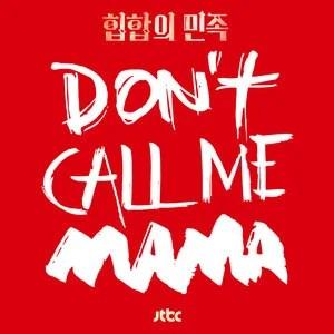 엄마야 (JTBC 힙합의 민족) (媽媽呀 (JTBC 嘻哈民族)) - QQ音樂-千萬正版音樂海量無損曲庫新歌熱歌天天暢聽的高品質音樂平臺!