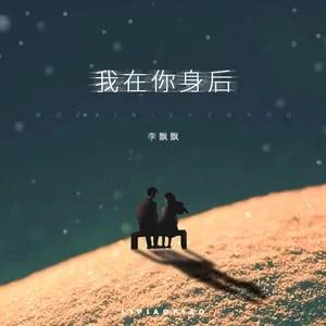 我在你身后 - 李飄飄 - QQ音樂-千萬正版音樂海量無損曲庫新歌熱歌天天暢聽的高品質音樂平臺!