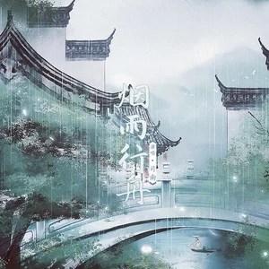 煙雨行舟 - 司南 - QQ音樂-千萬正版音樂海量無損曲庫新歌熱歌天天暢聽的高品質音樂平臺!