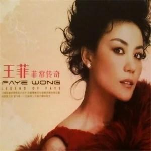 愛與痛的邊緣 - 王菲 - QQ音樂-千萬正版音樂海量無損曲庫新歌熱歌天天暢聽的高品質音樂平臺!