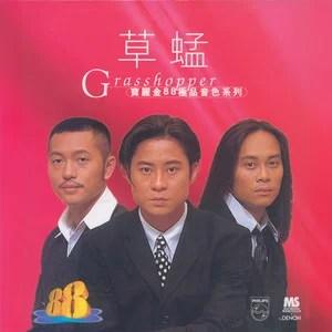 忘情森巴舞 - 草蜢 - QQ音樂-千萬正版音樂海量無損曲庫新歌熱歌天天暢聽的高品質音樂平臺!