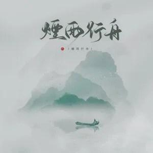 煙雨行舟 - QQ音樂-千萬正版音樂海量無損曲庫新歌熱歌天天暢聽的高品質音樂平臺!