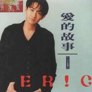 愛的故事上集 - 孫耀威 - QQ音樂-千萬正版音樂海量無損曲庫新歌熱歌天天暢聽的高品質音樂平臺!