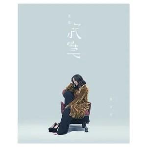 其實寂寞 - 謝安琪 - QQ音樂-千萬正版音樂海量無損曲庫新歌熱歌天天暢聽的高品質音樂平臺!
