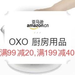 Oxo Kitchen Supplies Table Chairs 促销活动 亚马逊中国oxo 厨房用品满99减20 满199减40 亚马逊中国优惠 厨房用品