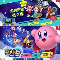 任天堂Switch 游戲卡帶 ns游戲卡 星之卡比 卡比之星,支持中文-什么值得買