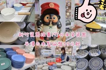 新竹瓷器推薦 竹北承易瓷器,平價日本製碗盤39元起!木製餐盤、餐具、造型馬克杯、骨瓷杯送禮推薦
