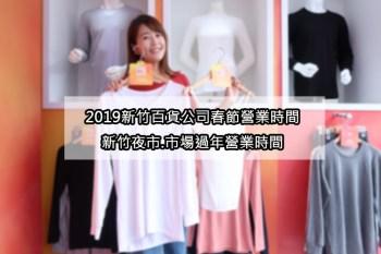 新竹百貨公司春節營業時間、新竹夜市及新竹市場過年營業時間