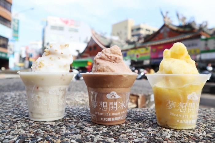 新竹城隍廟美食推薦夢想開冰室!新竹好吃冰品店、新竹必吃冰店