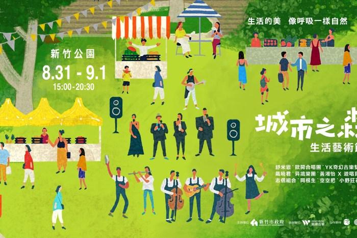 2019城市之森生活藝術節在新竹公園!