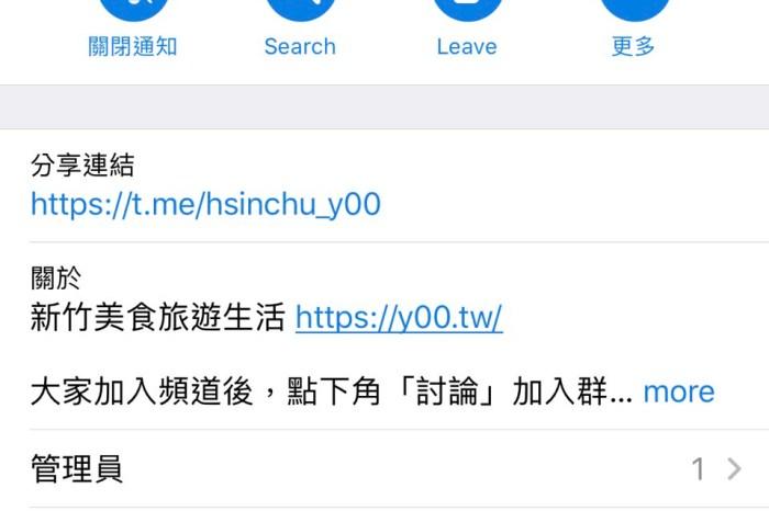 新竹最新Telegram頻道資訊都在這!加入新竹吃什麼美食旅遊生活情報不漏接