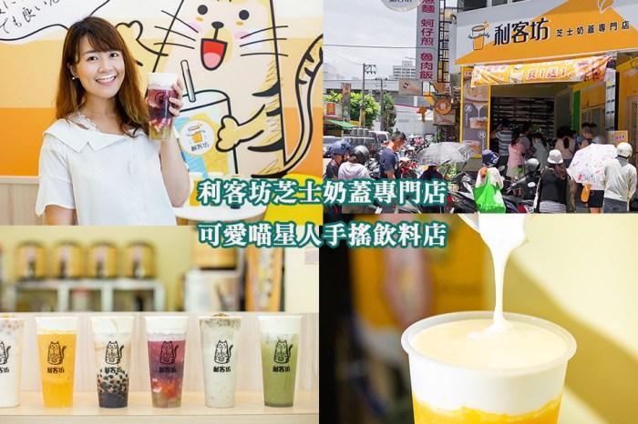 從日本紅回台灣的人氣芝士奶蓋,利客坊芝士奶蓋專門店限時兩天買一送一!可愛喵星人打造的手搖飲料店