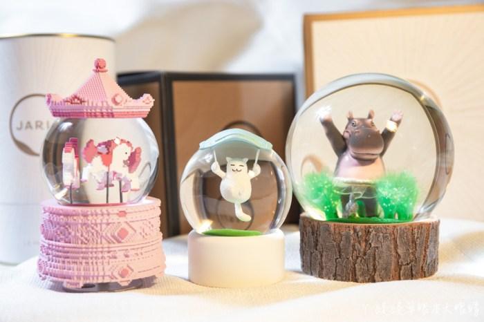 送禮居家生活布置 JARLL讚爾水晶球音樂盒,2020台灣設計展限定款、像素馬積木風格水晶球音樂盒