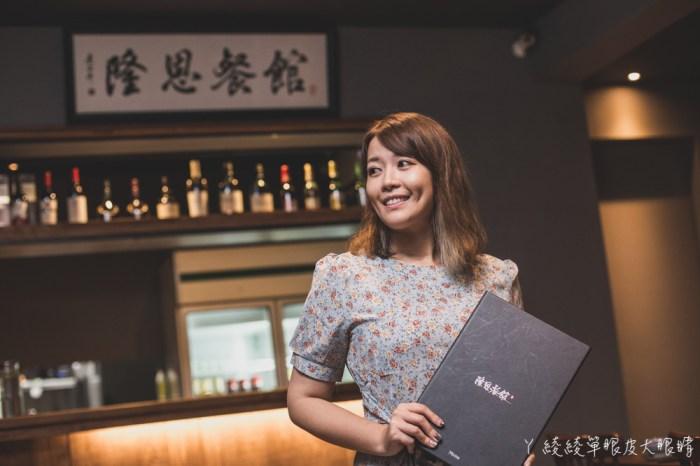 新竹巨城附近美食餐廳推薦隆恩餐館!園區人聚餐新選擇,好吃不貴隱身巷弄的創意客家料理