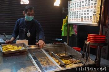 雞排一片55元超佛心!加了洋蔥、蒜頭和蔥花的鹽酥雞,營業到凌晨的新竹宵夜美食雞爺鹹酥雞