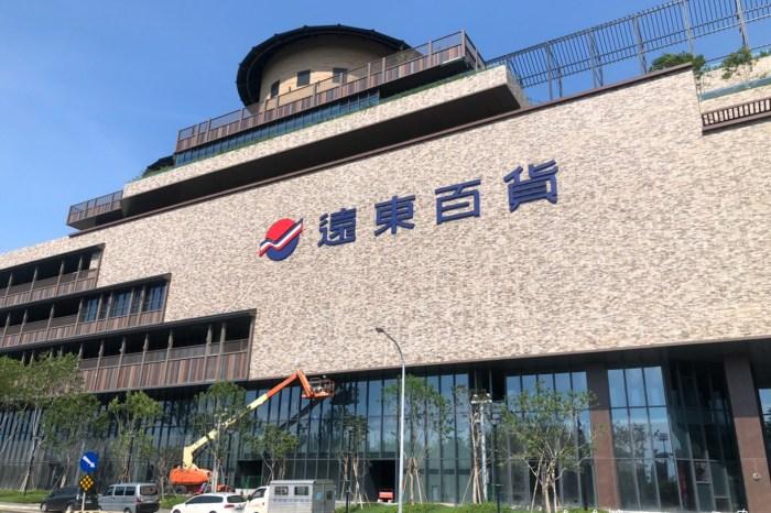 竹北要有百貨公司了!竹北大遠百年底開幕!新竹縣首座大型購物中心要來了