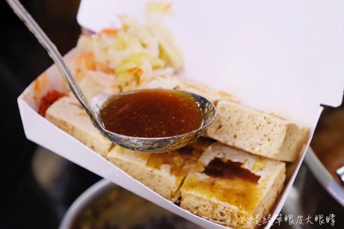 這間臭豆腐店只賣兩樣東西!小腸豬血湯料超多,新竹園區附近必吃下午茶及凌晨宵夜美食