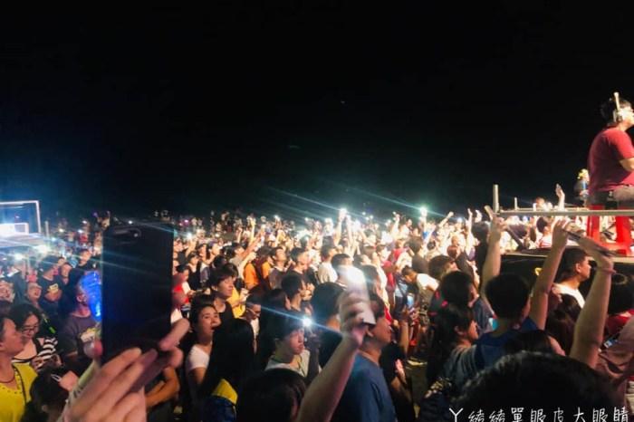 2021竹北新月沙灘海洋音樂嘉年華!新月沙灘重新回歸,下週末一起來嗨!八三夭等歌手藝人壓軸演出
