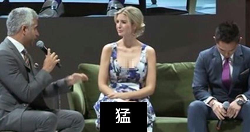 超猛! 川普超正女兒伊凡卡「防止露亮點」的方法是…日本網友大騷動:不科學 – COCO01 – 八卦FUN輕鬆