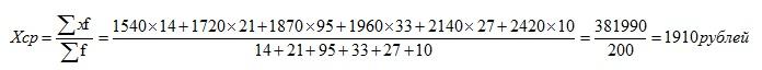 как рассчитать среднюю величину пример