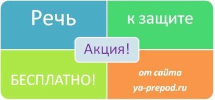 Акция от сайта я-препод.ру