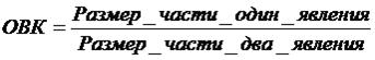 ОВК формула
