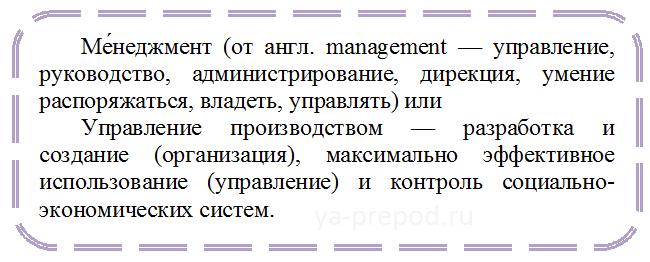 v-chem-razlichie-upravlenie-i-menedzhment-ponyatie-menedzhment