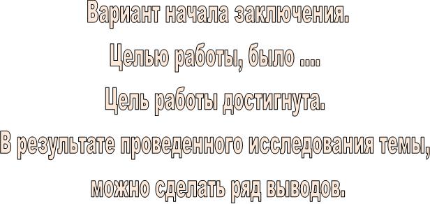 variant-nachala-zaklyucheniya