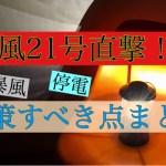台風21号直撃!!暴風・停電被害の対策すべき点まとめ