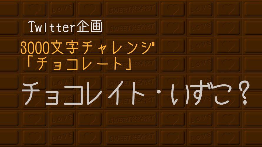 【3000文字チャレンジ】チョコレイト・いずこ?