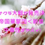 新サクラ大戦が発売決定!「檄!帝国華撃団<新章>」の中毒性がヤバイ!