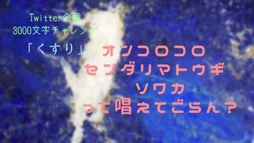 【3000文字チャレンジ】「オンコロコロ センダリマトウギ ソワカ」って唱えてごらん?